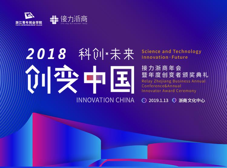 """""""科创·未来""""2018创变中国接力浙商年会暨年度创变者颁奖典礼"""