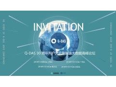 Q-DAS 30周年用户大会暨制造大数据高峰论坛-重庆站