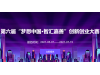 """第六届""""梦想中国·智汇嘉善""""创新创业大赛"""