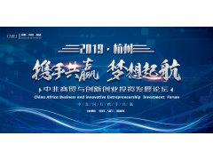 2019中非商贸与创新创业投资发展论坛