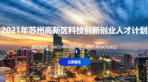 2021年苏州高新区科技创新创业人才计划