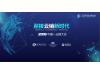浙江股权交易中心邀您参加2018中国云销大会--迎接云销新时代
