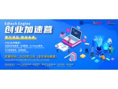 马上报名|EdTech Engine创业加速营今日启动
