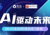 微链&元禾原点AI专场闭门路演成功举办