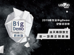 杭州站| 2019楼友会Big Demo全国巡回赛震撼来袭!