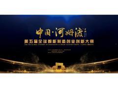 中国•河姆渡(余姚)第五届智能制造创业创新大赛