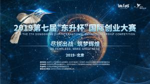 """2019第七届""""东升杯""""国际创业大赛正式启动全球招募!"""