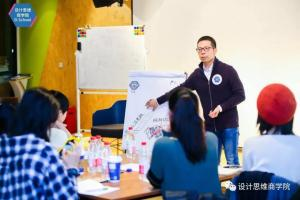 "NOS 沙龙 | ""设计思维背后的思考及教练行动""杭州场"