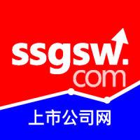 上市公司网SSGSW.COM