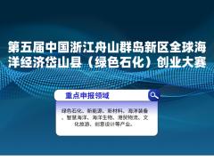 成都-第五届中国浙江舟山群岛新区全球海洋经济岱山县(绿色石化)创业大赛
