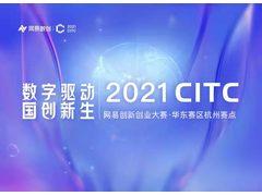 数字驱动·国创新生 2021网易中国创业家大赛(华东赛区·杭州赛点)