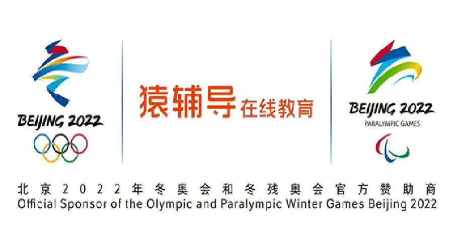 猿辅导成为北京市2022年冬奥会和冬残奥会官方赞助商