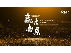 """2020年度""""赢在南京-海外人才创业大赛国内广州分赛"""