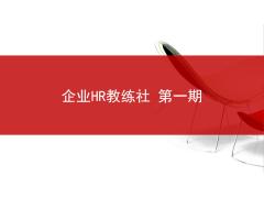 企业HR教练社第一期(首期活动0元享)