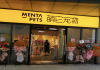 萌它宠物完成千万级战略融资,开启宠物行业零售新模式
