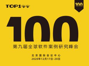 2020TOP100全球软件案例研究峰会