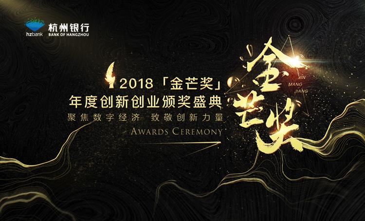 2018年度微链平台「闪亮之星」与「最佳投手」