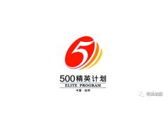 """2020年度台州市""""500精英计划""""引才公告"""