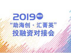 """""""助海创•汇菁英"""" 2019南京投融对接会"""