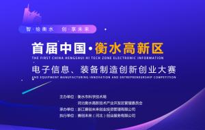 首届中国·衡水高新区电子信息、装备制造创新创业大赛