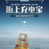 波浪能发电设备的产业化推广
