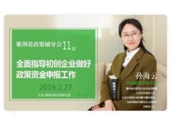 紫荆花第11期的政策辅导会----全面指导初创企业做好政策