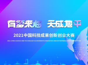 2021中国科技成果创业创新大赛-智能制造