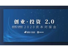 「路演+资本对接」2020湖州莫干山双创2.0系列活动