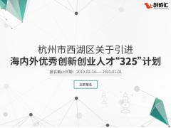 """杭州市西湖区关于引进海内外优秀创新创业人才 """"325""""计划"""