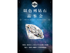 Phresh系列活动之以色列钻石品鉴会