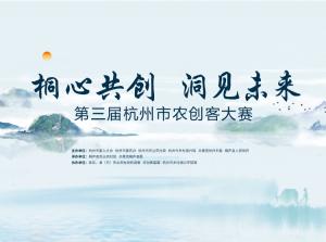 """""""桐心共创 洞见未来""""第三届杭州市农创客大赛"""