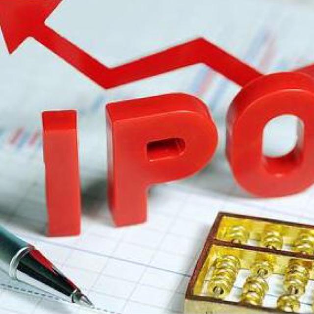 IPO消息