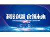 科技创新 食领未来 | 2020中国食品创新创业大赛暨首届DTC食品创新峰会·厦门站邀您来战!