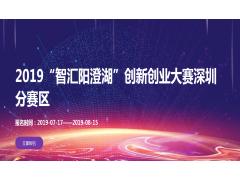 """2019""""智汇阳澄湖""""创新创业大赛深圳分赛区"""