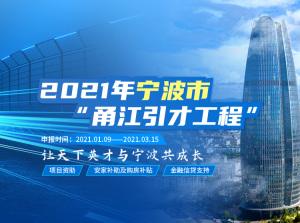"""2021年宁波市""""甬江引才工程"""""""