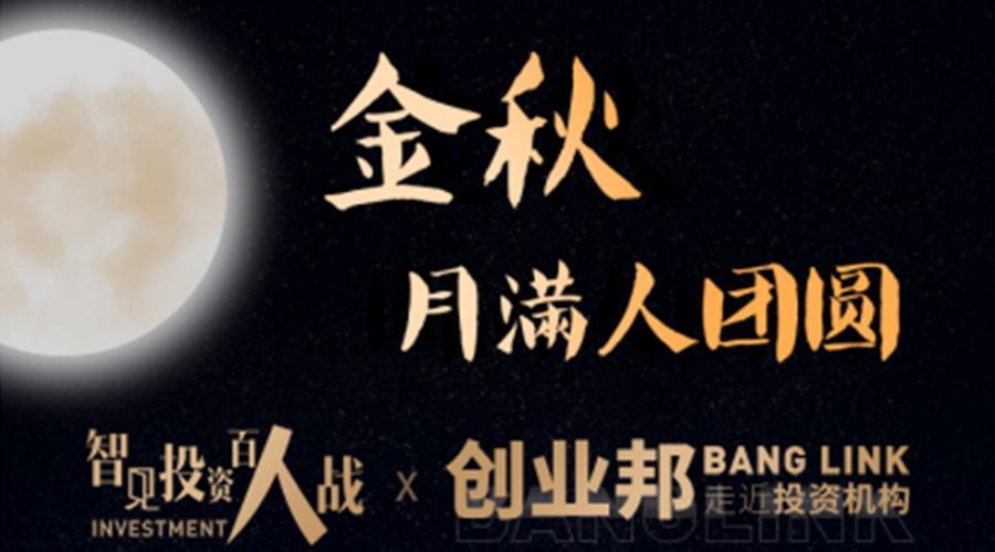 智见投资百人战×创业邦Bang Link走近投资机构圆满结束,13项目意向通过