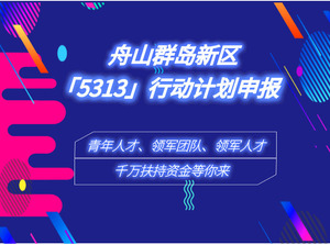 2019舟山【集聚区】5313人才计划