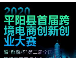 """2020平阳县首届跨境电商创新创业大赛 暨""""麒麟杯""""第二届全国跨境电商青年创业大赛(平阳)分区赛"""