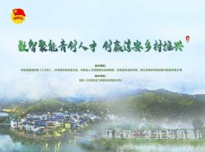 2021中国·淳安青村创客大赛