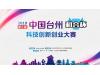 """2019第三届中国台州""""和合杯""""科技创新创业大赛贵阳赛区"""
