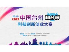 """2019第三届中国台州""""和合杯""""科技创新创业大赛西安赛区"""