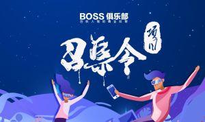 BOSS俱乐部创业项目全国征集活动