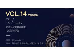产品思享汇第14期: 2019.2.17产品分析和用户研究