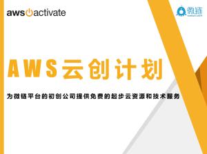【微链用户专享】1-15万 AWS亚马逊云抵扣券--微链直申通道