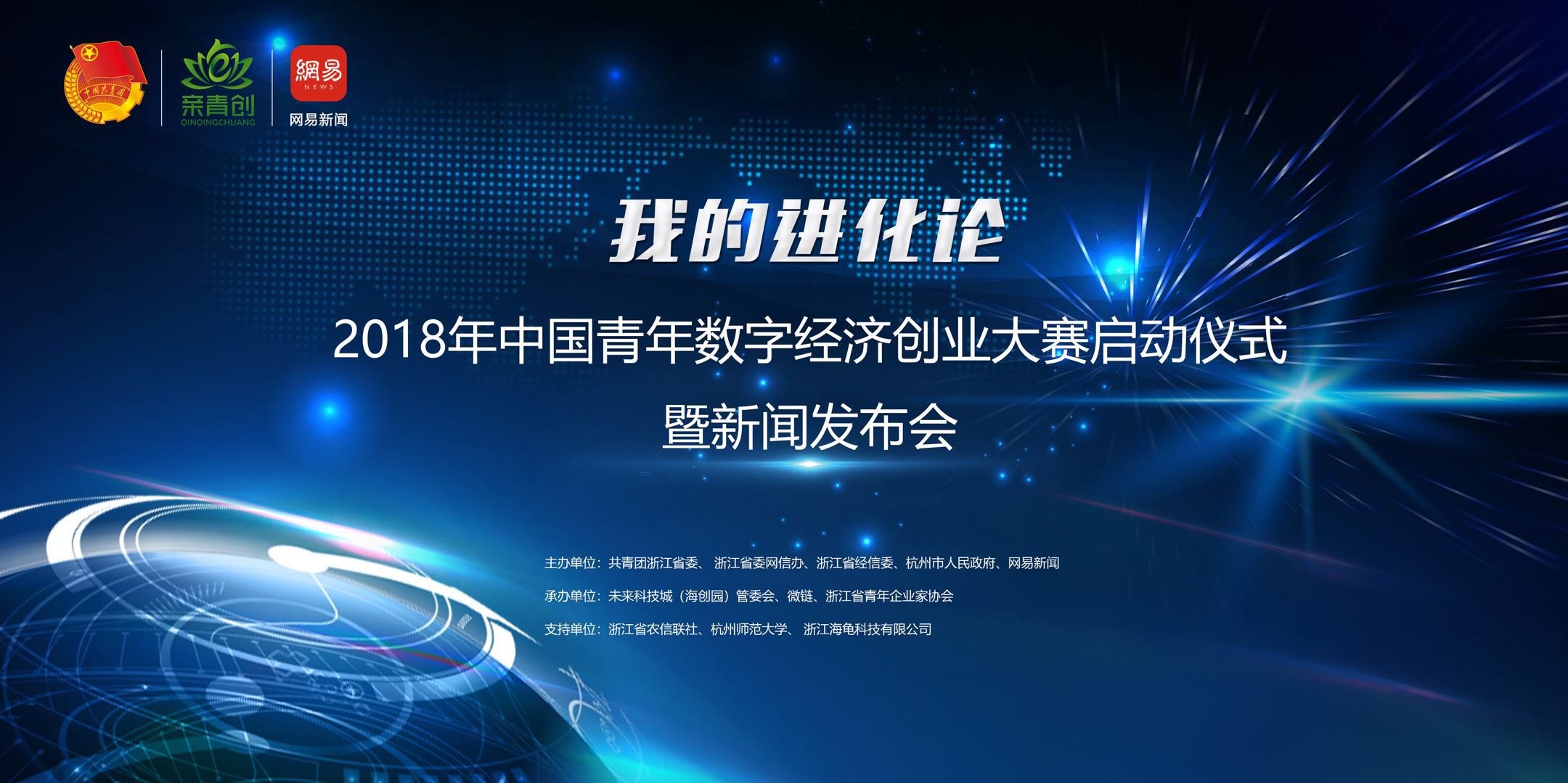 这场数字经济创业大赛最高奖金达20万元,你确定不来参加?