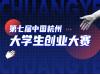 第七届中国杭州大学生创业大赛