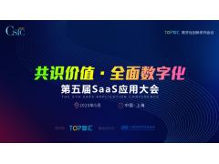 2020(第五届)SaaS应用大会