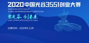 2020中国光谷3551创业大赛
