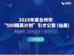 """2019年度台州市""""500精英计划""""引才公告 (仙居)"""