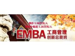 工商管理EMBA创新总裁班(学制10个月)